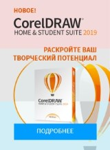 CorelDRAW Home & Student Suite 2019 ESD