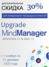 Upgrade MindManager со скидкой 30%