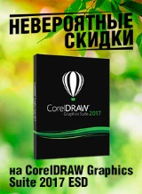 CorelDRAW Graphics Suite 2017 ESD по цене 450$