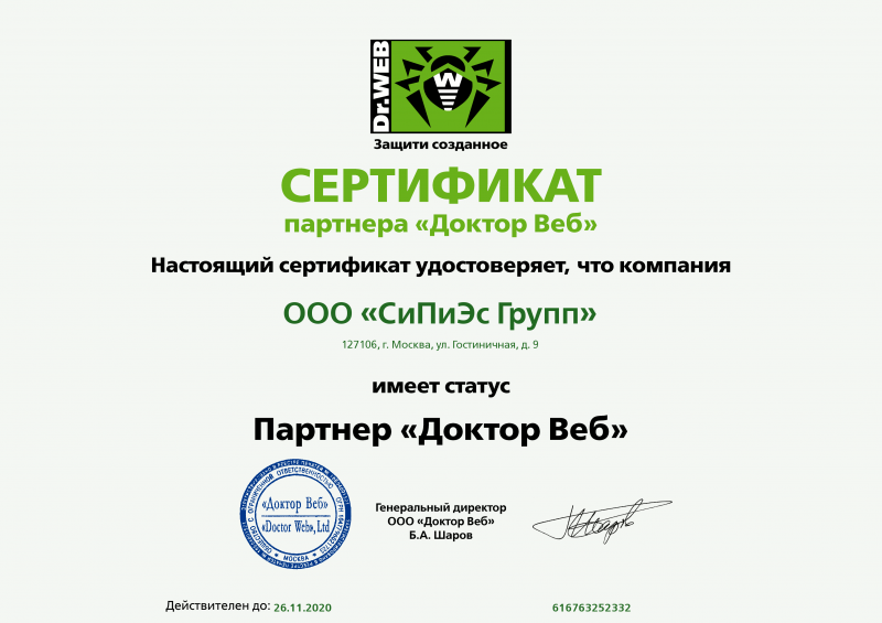 Dr.Web Security Space, КЗ, на 12 мес., 5 лицензий